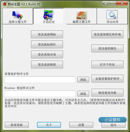 枫谷主题   让家庭版 Windows 7 应用主题