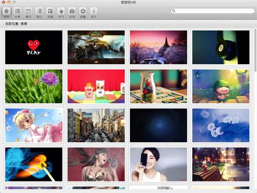 爱壁纸HD for Mac
