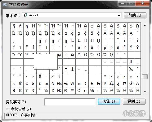 怎么隐藏桌面图标下的文字[图] | 93876软件园