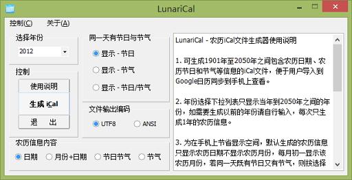 LunariCal   农历ical文件生成工具