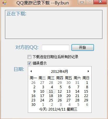 QQ 漫游记录下载器