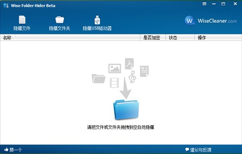 Wise Folder Hider   隐藏和加密文件及文件夹
