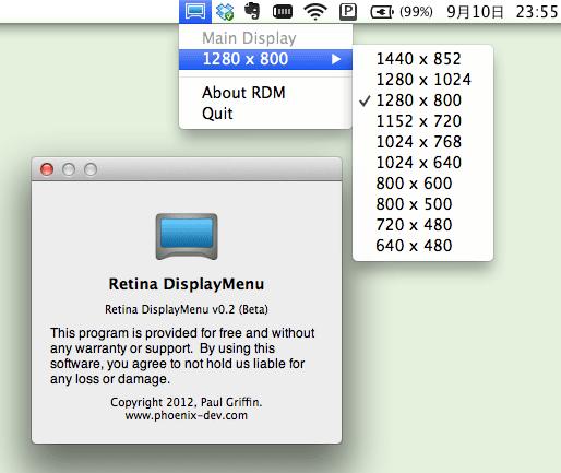 [Mac]Retina DisplayMenu   开启视网膜屏幕 2880×1800 分辨率
