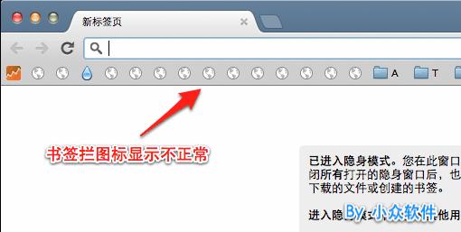 如何修复 Chrome 书签栏图标显示不正常