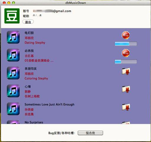 [Mac]用 dbMusicDown 下载豆瓣电台红心频道歌曲