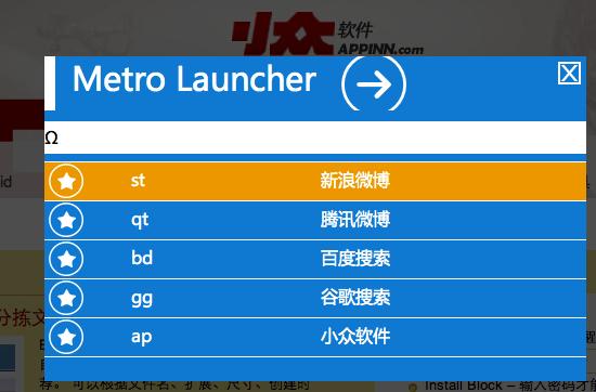 [Chrome]Metro Launcher   浏览器内的快速搜索