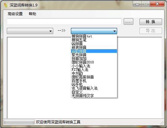 深蓝词库转换   14 款主流拼音输入法词库转换工具