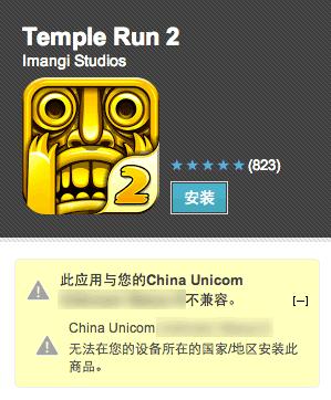 Temple Run 2 已发布 Android 版本