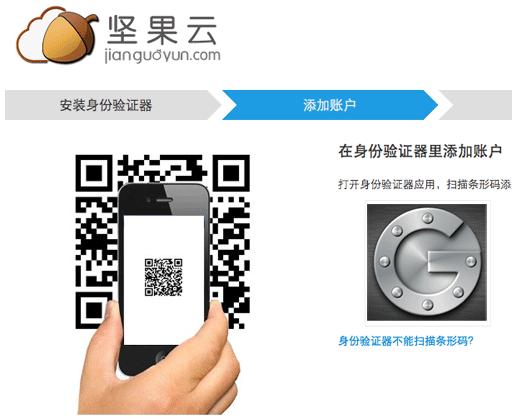 坚果云    支持 Google 身份验证器的云储存服务