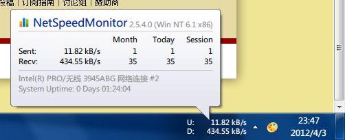 NetSpeedMonitor   在任务栏上显示当前网速