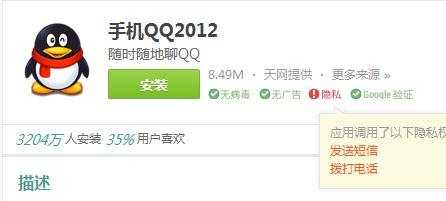 豌豆荚绿色标签,标出病毒广告隐私 [Android]