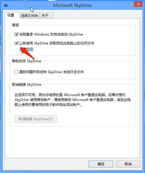 如何用 SkyDrive 获取远程电脑任意文件