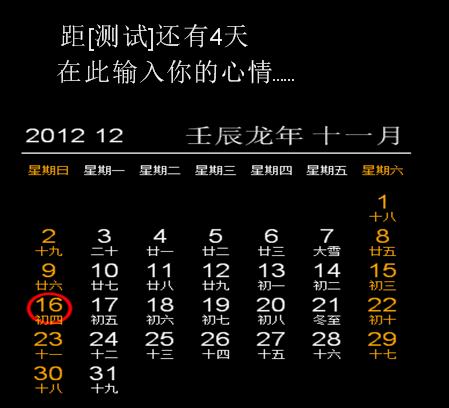 壁纸月历3   给桌面壁纸添加月历
