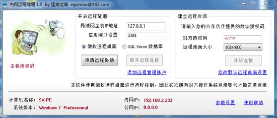 内网远程隧道   内网对内网远程桌面控制