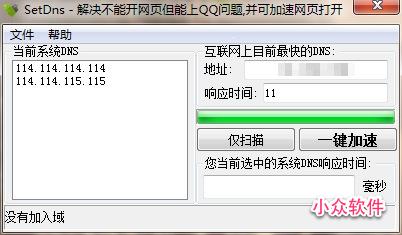 SetDns   解决不能打开网页但能上 QQ 问题