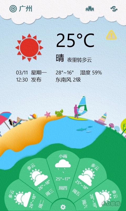 贴纸天气   有爱的 WindowsPhone 天气应用