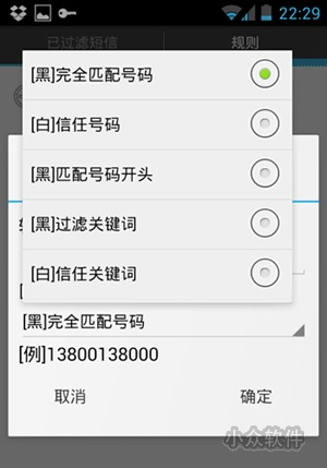 CC 短信拦截 更新,增加彩信拦截[Android]